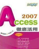快快樂樂學Access 2007徹底活用 /  文淵閣工作室編著