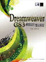 Dreamweaver CS3網頁設計整站架設 /