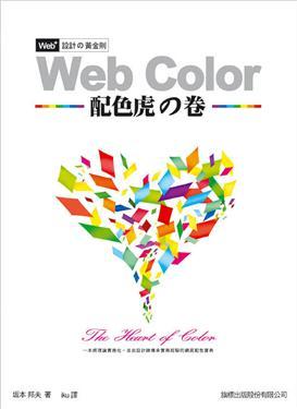 Web+設計の黃金則 :  Web Color配色虎の卷