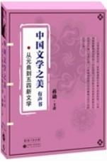 中國文學之美 [錄音資料 ] /