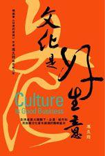 文化是好生意 /
