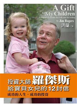 投資大師羅傑斯給寶貝女兒的12封信 :  成功的人生,成功的投資  Jim Rogers著 ; 洪蘭譯
