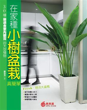 在家種小樹盆栽真簡單 :  30種最適合室內觀賞的大型植物  謝雨芳著