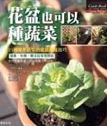 花盆也可以種蔬菜 /  小學館編著 ; 蘇盟淑譯