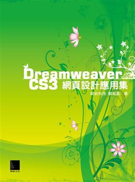 Dreamweaver CS3網頁設計應用集 /