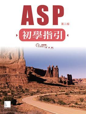 ASP初學指引 /