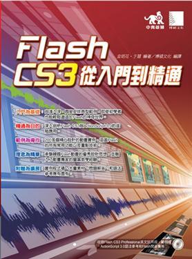 Flash CS3從入門到精通 /