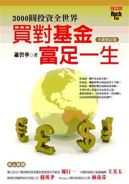 3000圓投資全世界 :  買對基金,富足一生