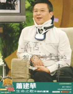 蕭建華-生命之歌 不倒的蘆葦  [錄影資料 ] :