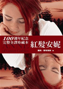 紅髮安妮 /