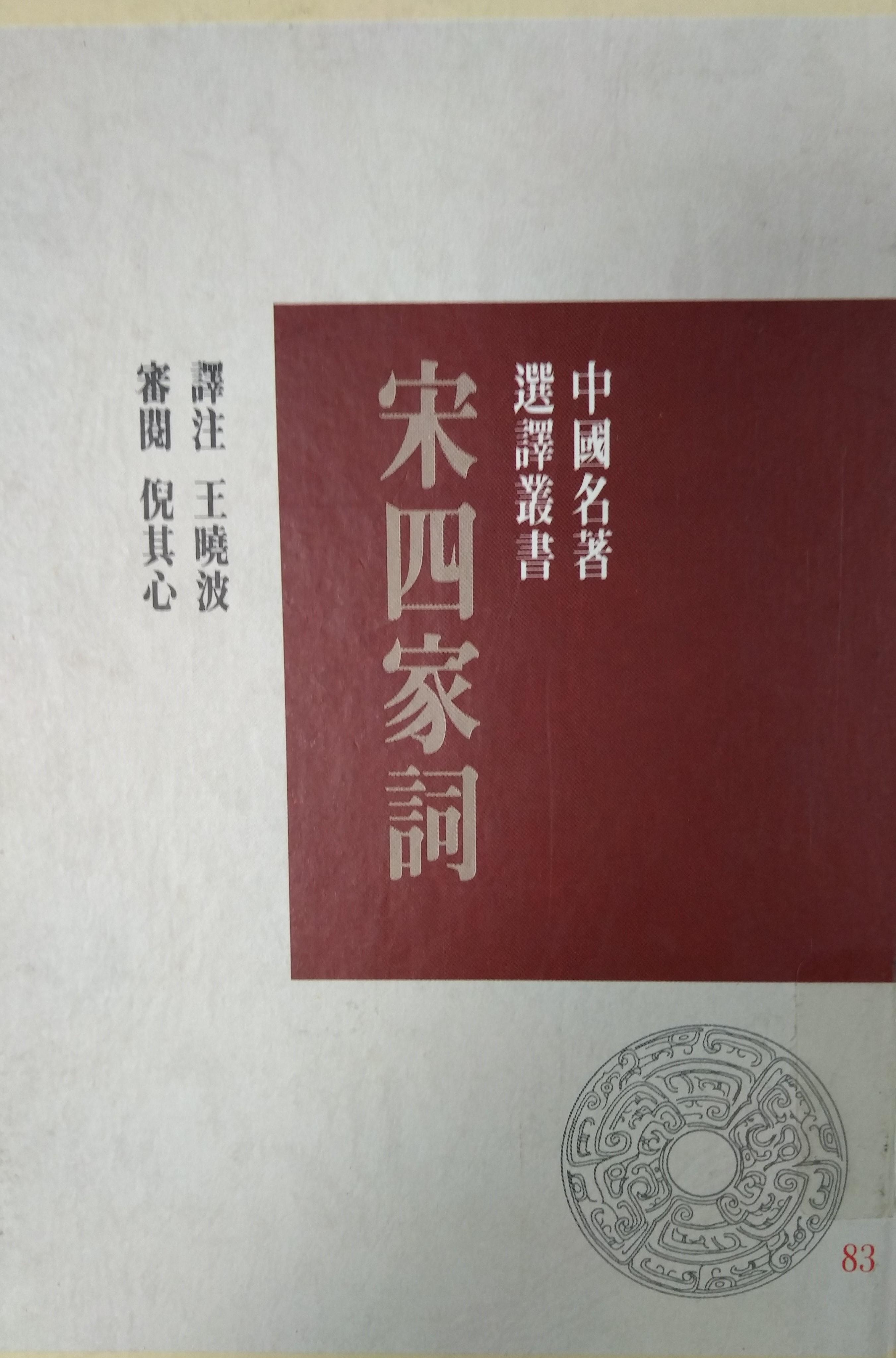 宋四家詞 /王曉波譯注