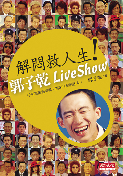 解悶救人生 :  郭子乾live show