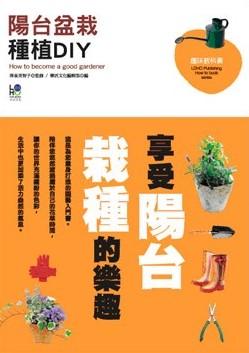陽台盆栽種植DIY :  How to become a good gardener