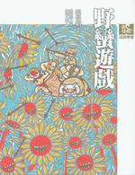 張曼娟成語學堂 :  野蠻遊戲
