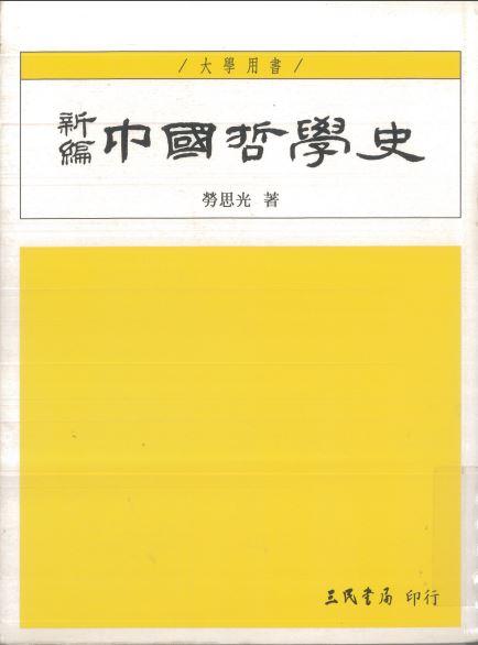 新編中國哲學史 /  勞思光著