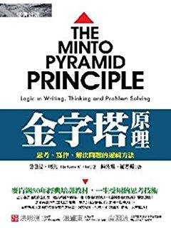 金字塔原理.  II,  培養思考、寫作能力之自主訓練寶典 /