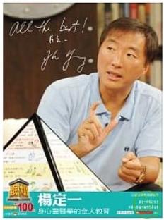 楊定一-身心靈的全人教育 [錄影資料 ] /