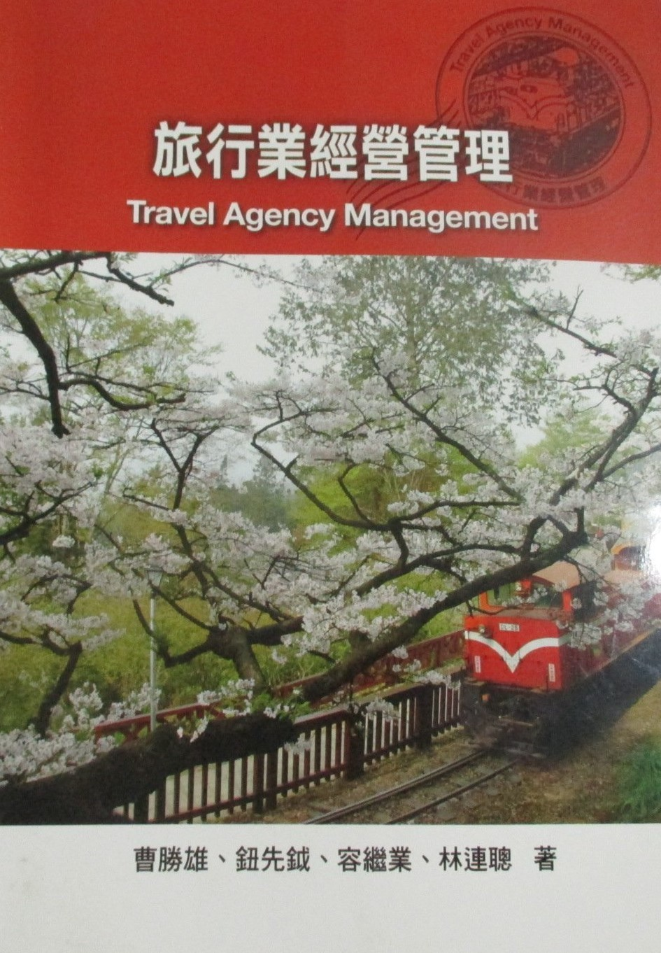旅行業經營管理 =  Travel agency management