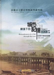 高雄市立歷史博物館典藏專輯.  2,  影像篇 :  鏡頭下的城市記憶 = 從老照片看高雄的變遷  王智惠主編
