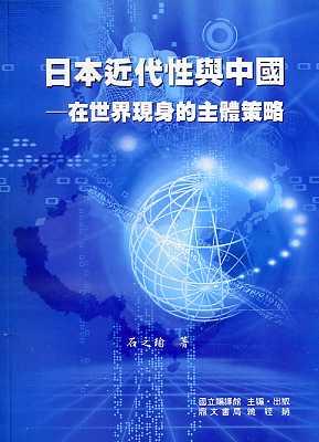 日本近代性與中國 :  在世界現身的主體策略