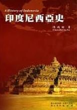 印度尼西亞史 =  A history of Indonesia /  陳鴻瑜著