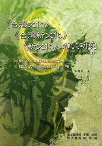 <<台灣文化>>.<<台灣新文化>>.<<新文化>>雜誌研究.  (1986.6-1990.12) :  以新文化運動及台語文學.政治文學論述為探討主軸  李靜玫著