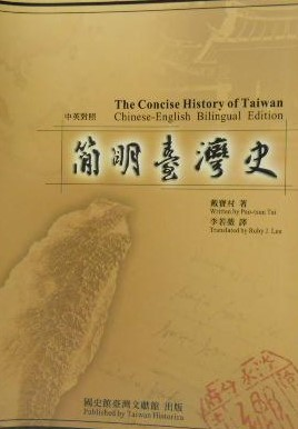簡明臺灣史 =  The concise history of Taiwan