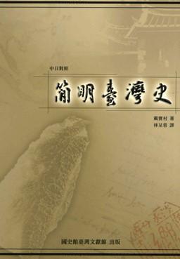 簡明臺灣史 /