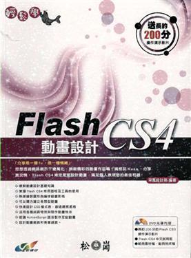 輕鬆學Flash CS4動畫設計 /