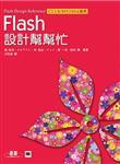 Flash設計幫幫忙 =  Flash design reference