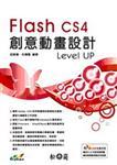 Flash CS4創意動畫設計Level up /