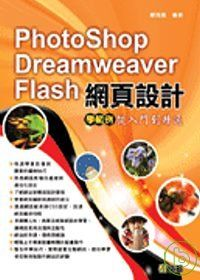Photoshop/Dreamweaver/Flash網頁設計學範例 :  從入門到精通