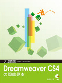 大躍進!Dreamweaver CS4 の即效見本 /  張靜怡著