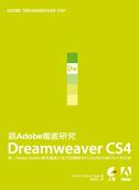 跟Adobe徹底研究Dreamweaver CS4 /