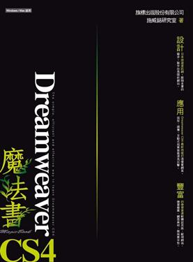 Dreamweaver CS4魔法書 =  The simple, efficient and effective way to learn Dreamweaver CS4