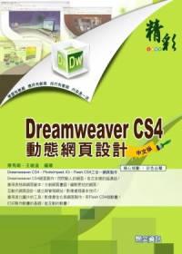 精彩Dreamweaver CS4中文版動態網頁設計 /  蔡秀娟,王溢編著