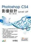 Photoshop CS4影像設計Level UP /  呂昶億,杜慎甄編著