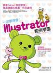 一定學的會!Illustrator範例學園 =  Learning from examples