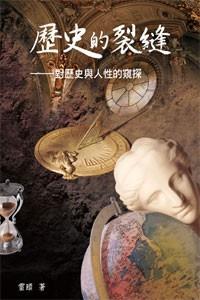 歷史的裂縫 :  對歷史與人性的窺探