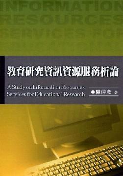 教育研究資訊資源服務析論 =  A study on information resources services for educational research