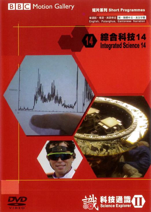 綜合科技.  Integrated science 14  [錄影資料 ] =  14