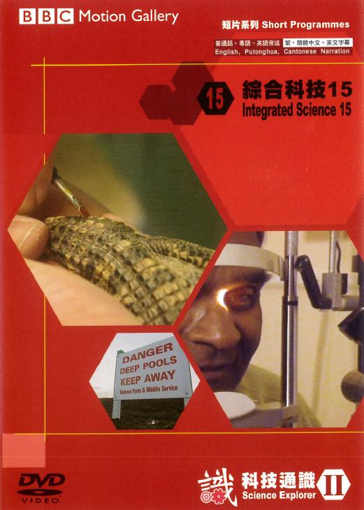 綜合科技.  Integrated science 15  [錄影資料 ] =  15
