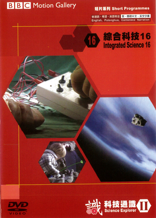 綜合科技.  Integrated science 16  [錄影資料 ] =  16