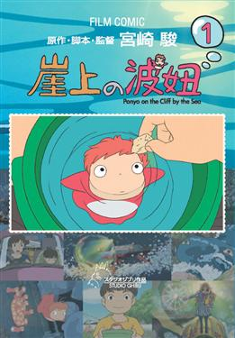 崖上の波妞 =  Ponyo on the cliff by the sea