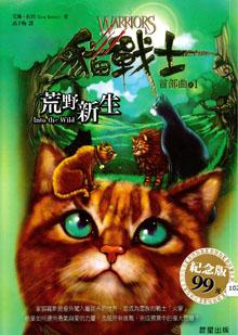 貓戰士首部曲 /
