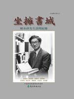 坐擁書城 :  賴永祥先生訪問紀錄