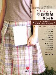 基礎裁縫BOOK :  從工具.縫紉技法,到完成日常小物&衣飾