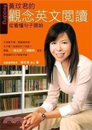 黃玟君的觀念英文閱讀 :  Reading = 從看懂句子開始