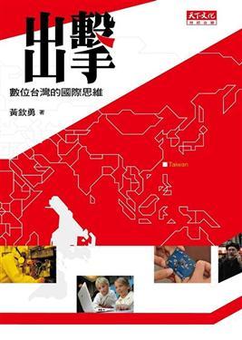 出擊 :  數位台灣的國際思維