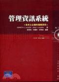管理資訊系統 :  含本土企業的個案研究